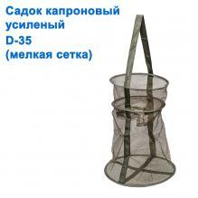 Садок капроновый усиленный D-35 (мелкая сетка)