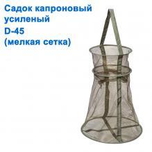 Садок капроновый усиленный D-45 (мелкая сетка)