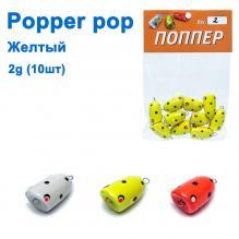 Popper pop желтый 2g (10шт)