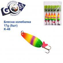 Блесна Goss колебалка K-48 17g (5шт) *