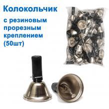 Колокольчик с резиновым прорезным креплением (50шт)