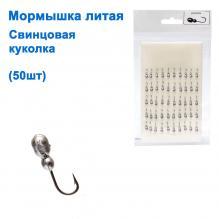Мормышка литая свинцовая куколка (50шт)