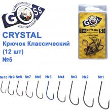 Крючок Goss Crystal Классический 11004 (12шт) BN №5