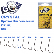 Крючок Goss Crystal Классический 11004 (12шт) BN №6