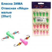 Блесна ЗИМА отвесная 'Яйца' кр (розовый, зеленый) малые (20шт)