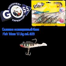Силикон оснащенный Goss DWY рыба 10см 023 (5шт)