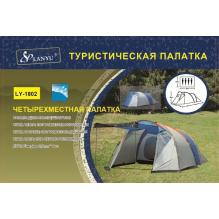 Туристическая 4-х местная палатка Lanyu 1802 (100+180+230)х300х185