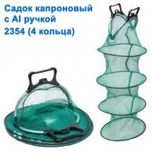 Садок капроновый с Al ручкой 2354 (4 кольца)