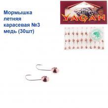 Мормышка летняя карасевая №3 медь (30шт)