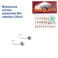 Мормышка летняя карасевая №4 серебро (30шт)