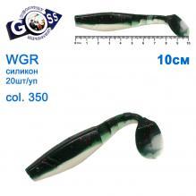 Силикон Goss WGR 10см col 350 (20шт)