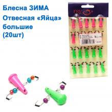 Блесна ЗИМА отвесная 'Яйца' кр (розовый, зеленый) большие (20шт)