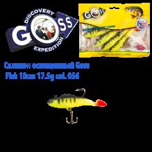 Силикон оснащенный Goss DWY рыба 10см 056 (5шт)