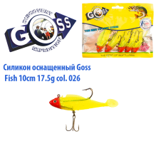 Силикон оснащенный Goss DWY рыба 10см 026 (5шт)