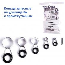 Кольца запасные на удилище 5м с промежуточным *