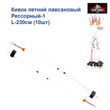 Кивок летний лавсановый Рессорный-1 L-230см (10шт)