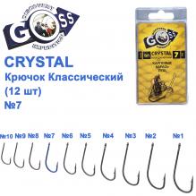 Крючок Goss Crystal Классический 11004 (12шт) BN №7