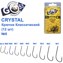 Крючок Goss Crystal Классический 11004 (12шт) BN №8