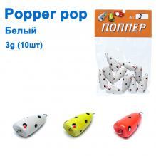 Popper pop белый 3g (10шт)