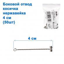 Боковой отвод косичка нержавейка (50шт)