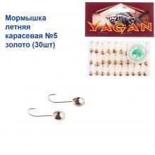 Мормышка летняя карасевая №5 золото (30шт)