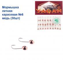 Мормышка летняя карасевая №6 медь (30шт)