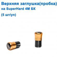 Верхняя заглушка (пробка) на Superhard 4м БК *