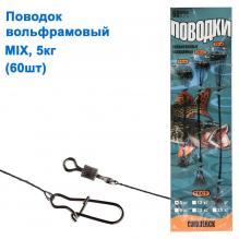 Поводок вольфрамовый mix 5кг (60шт) *