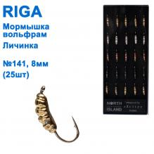 Мормышка вольф. Riga 111030 личинка №141 H8мм (25шт)