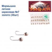 Мормышка летняя карасевая №7 золото (30шт)