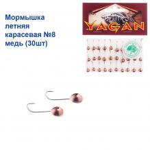 Мормышка летняя карасевая №8 медь (30шт)