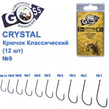Крючок Goss Crystal Классический 11004 (12шт) BN №9