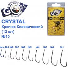 Крючок Goss Crystal Классический 11004 (12шт) BN №10