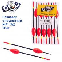 Поплавок отгруженный Goss №41 (4g) 10шт