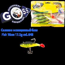 Силикон оснащенный Goss DWY рыба 10см 048 (5шт)