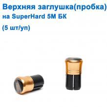 Верхняя заглушка (пробка) на Superhard 5м БК *