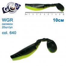 Силикон Goss WGR 10см col 640 (20шт)