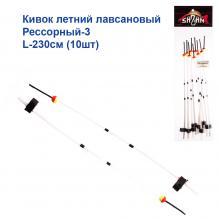 Кивок летний лавсановый Рессорный-3 L-230см (10шт)