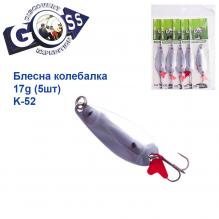 Блесна Goss колебалка K-52 17g (5шт) *