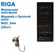 Мормышка вольф. Riga 141030 муравей с бусиной ушко №22 3мм (25шт)
