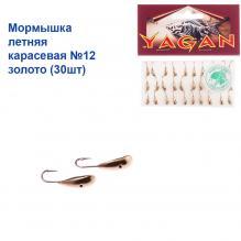 Мормышка летняя карасевая №12 золото (30шт)