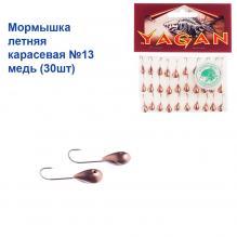 Мормышка летняя карасевая №13 медь (30шт)
