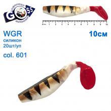 Силикон Goss WGR 10см col 601 (20шт)