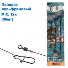 Поводок вольфрамовый mix 12кг (60шт) *