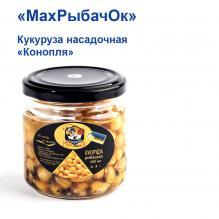 Кукуруза насадочная в банке MaxРыбачОк 200ml Конопля