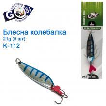 Блесна Goss колебалка K-112 21g (5шт) *