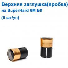 Верхняя заглушка (пробка) на Superhard 6м БК *