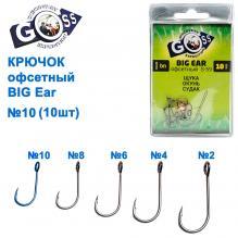 Крючок офсетный GOSS Big Ear S-59BN №10 (10шт)