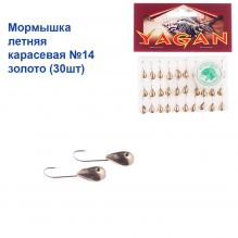 Мормышка летняя карасевая №14 золото (30шт)