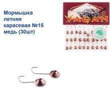 Мормышка летняя карасевая №15 медь (30шт)